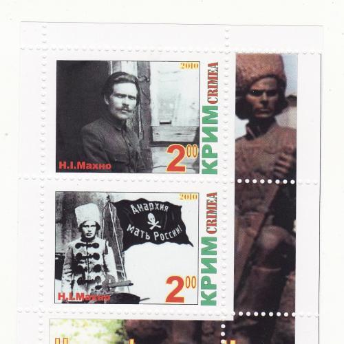 Нестор Махно 2010 Крым, частный выпуск. Малый блок №2