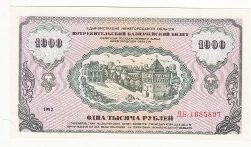 Нижегородская область 1000 рублей 1992 немцовка