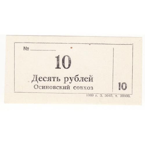 Новосибирская обл Куйбышевский р-н Осиново совхоз 10 рублей 1989 хозрасчет