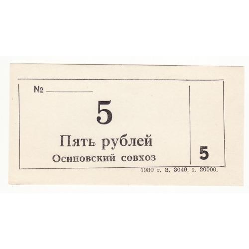 Новосибирская обл Куйбышевский р-н Осиново совхоз 5 рублей 1989 хозрасчет