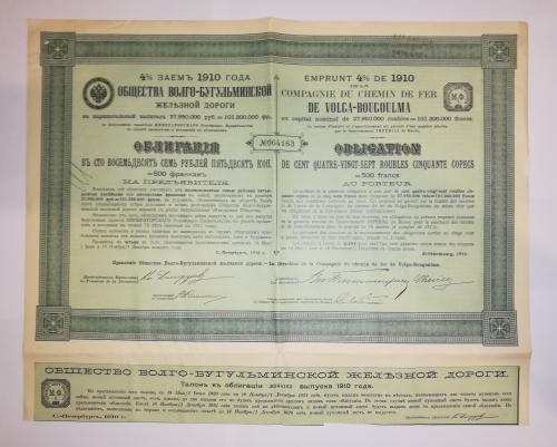 Облигация 187,5 рублей 500 франков 1910 Волго-Бугульминская железная дорога, зеленая. Большой формат