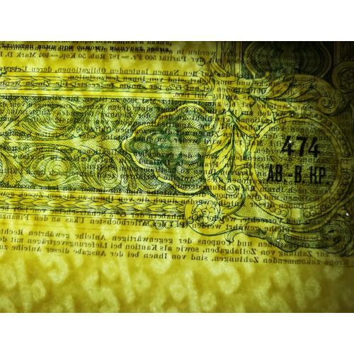 Облигация 500 франков 1906 заем 5% + купон Амстердам 1917