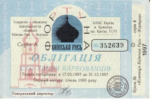 Облигация Киевская Русь Фортуна 100000 карбованцев 1995 1997 Кременчуг с уф-волокнами, вод. знаками
