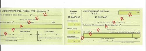 Образец чековая книжка. Сбербанк СССР, вод. знаки. 1987