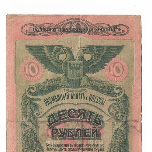 Одесса 10 рублей 1917 номер и серия черные, бумага верже, полосы вертикальные.