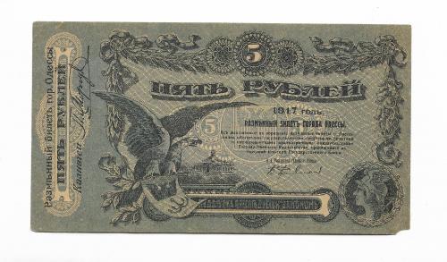 Одесса 5 рублей 1917 темно-зеленая. Серия У два номера подряд! 2шт в лоте