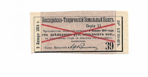 Одесса Бессарабско-Таврический Земельный Банк купон образец срок 1914 серый