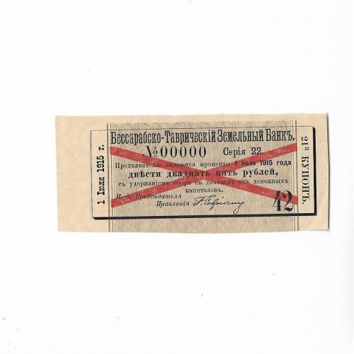 Одесса Бессарабско-Таврический Земельный Банк купон образец срок 1915 серый