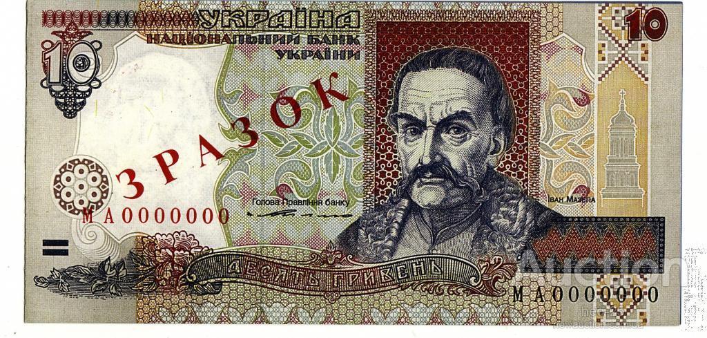 Официальный буклет 10 гривен 1994 Ющенко Украина образец зразок specimen редкая