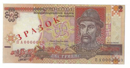 Официальный буклет 2 гривны 1995 Ющенко Украина образец зразок specimen редкий