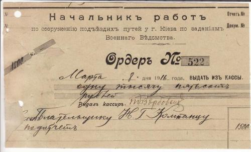 Ордер 1500 рублей 1916 Военное ведомство Киев редкий
