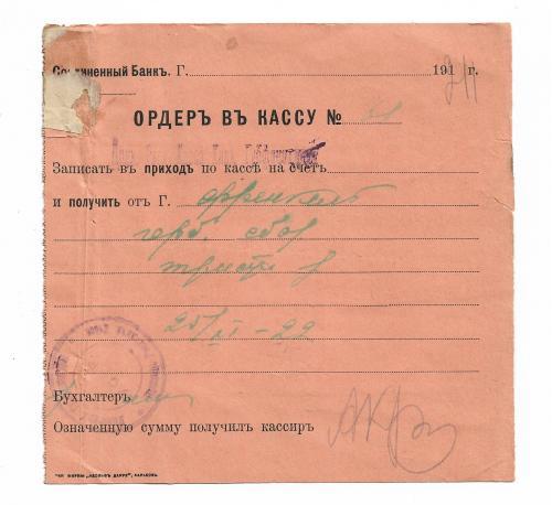 Ордер в кассу оплата гербового сбора 1921 1922, бланк(Харьков) 191... Киев, Соединенный банк