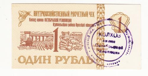 Першотравневое 1 рубль Одесса Измаил  Колхоз Октябрьской революции хозрасчет, 1 штамп