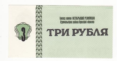 Першотравневое 3 рубля Одесса Измаил  Колхоз Октябрьской революции хозрасчет, 1 штамп!