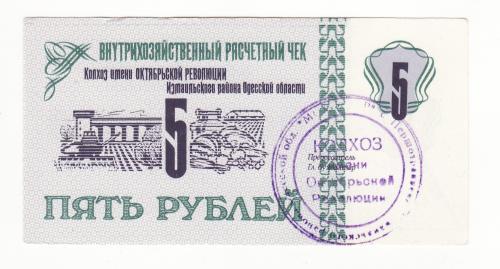 Першотравневое 5 рублей Одесса Измаил  Колхоз Октябрьской революции хозрасчет, 2 штампа!