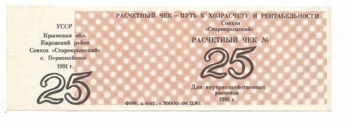 Первомайское 25 чек 1991 Крым УССР совхоз Старокрымский Кировский р-н, хозрасчет