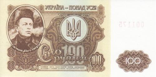 Петлюра 100 рублей современный выпуск