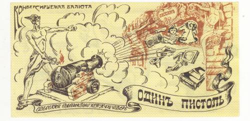 Пистоль, Юморина тонкая бумага, Фальшивомонетный двор Одесса