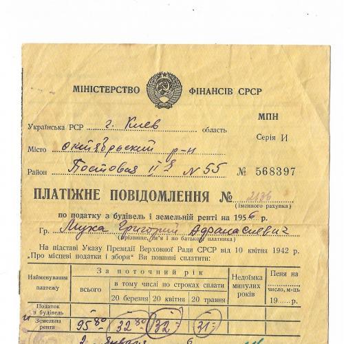 Платежное уведомление Минфин СССР 1956 Гознак 1951 Киев