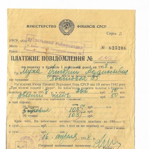 Платежное уведомление Минфин СССР 1958 Гознак 1955 Киев