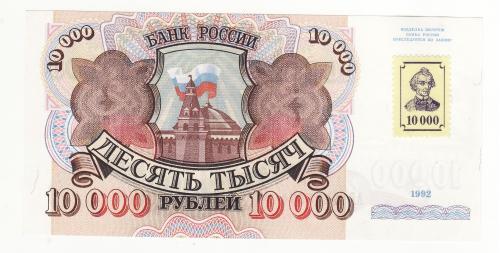 ПМР Приднестровье 10000 рублей 1994 1992 UNC-, редкая с маркой