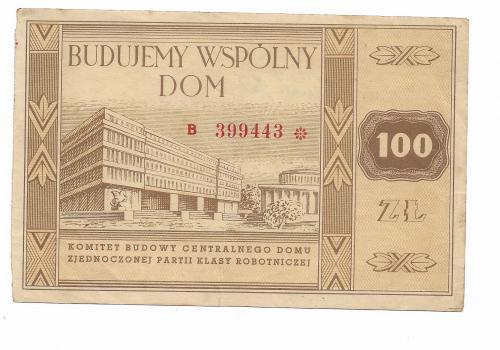 Польша 100 злотых 1948 Сбор на Дом Компартии, редкая. Бумага желтая