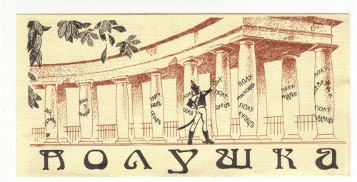 Полушка желтая, твердая бумага Одесса Юморина фальшивомонетный двор