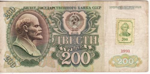 Приднестровье 200 рублей 1991 1994 с маркой, Суворов
