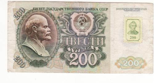 Приднестровье 200 рублей 1992 1994 с маркой Суворов, нечастый, серия ВВ