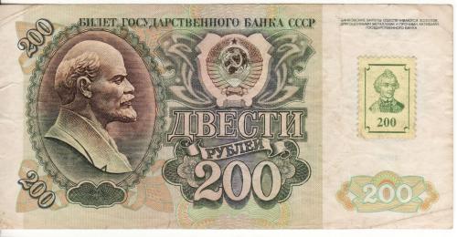 Приднестровье 200 рублей 1992 1994  с маркой Суворов, нечастый, серия ВЗ