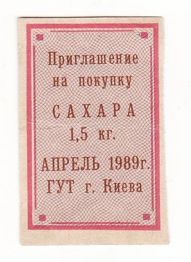 Приглашение на покупку 1,5 кг сахара Киев апрель 1989
