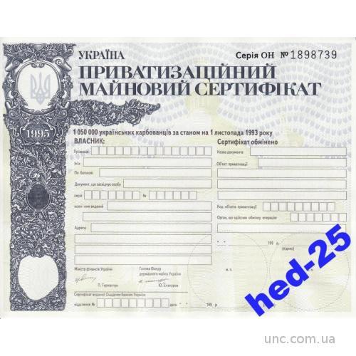 Приватизационный сертификат 1050000 крб 1995 Украина UNC