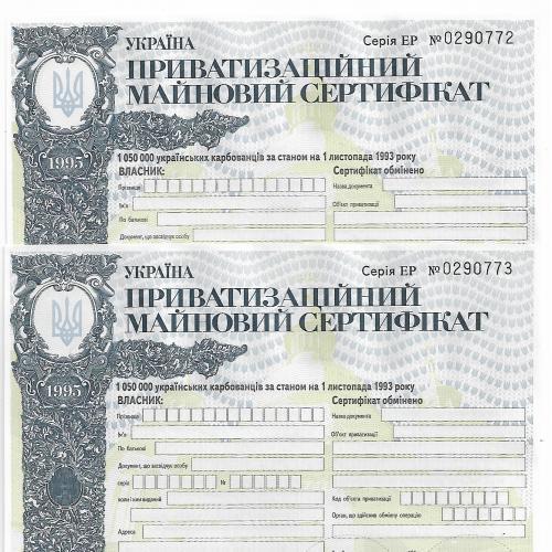 Приватизационный сертификат 1050000 карбованцев 1995 Ваучер. Два номера подряд, 2шт.