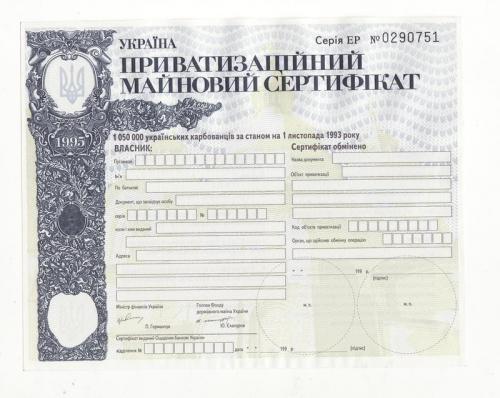 Приватизационный сертификат 1050000 карбованцев 1995 Украина Ваучер