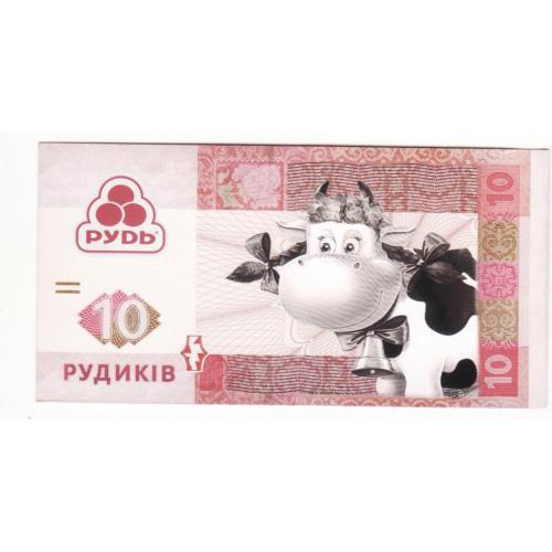 Псевдоденьги 10 рудиков Житомир маслозавод Рудь Украина
