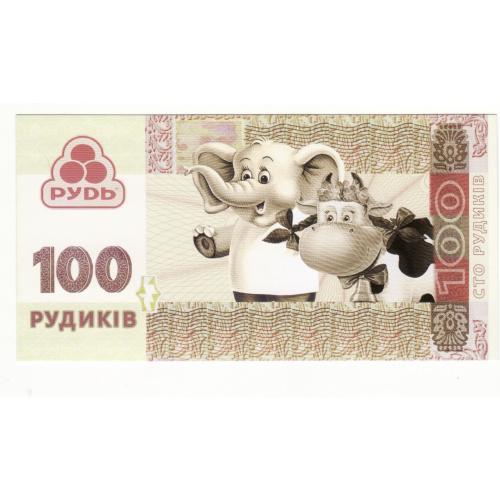 Псевдоденьги 100 рудиков Житомир маслозавод Рудь Украина