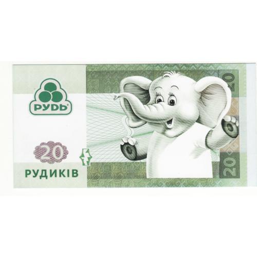 Псевдоденьги 20 рудиков Житомир маслозавод Рудь Украина