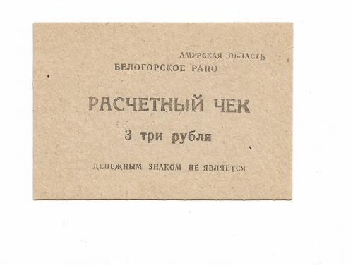 РАПО 3 рубля Белогорск Амурская обл. хозрасчет