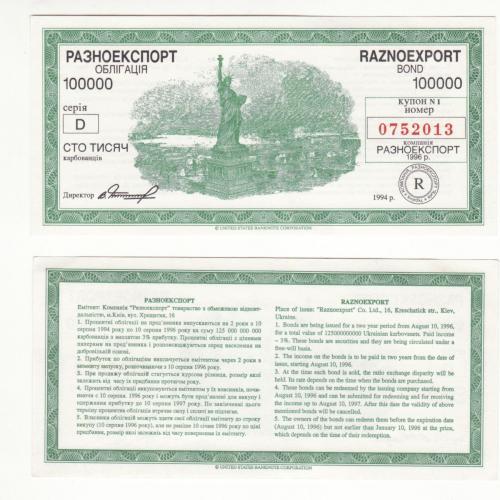 Облигация Разноэкспорт 100000 карбованцев 1994 1996  Киев из пачки зеленая. Вод. знаки