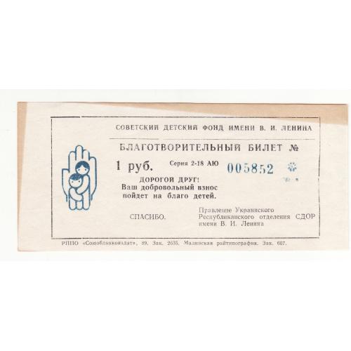 Редкий Благотворительный билет 1 рубль УССР Детский фонд им Ленина 1989 пергамент. Ошибка типографии