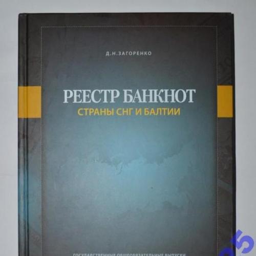 Реестр банкнот СНГ и Балтии 2012 Загоренко каталог