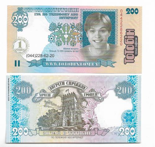 Рекламная бона псевдоденьги 200 гривен 2003 Тотобин Украина
