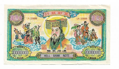 """Ритуальные небесные деньги Китай 100000000 долларов, 100 миллионов млн. Не """"ксерокопия"""". Большая"""