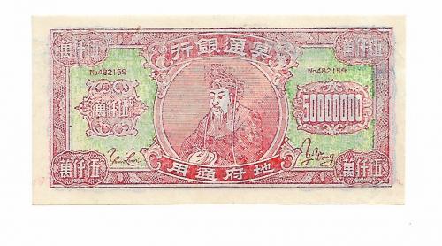 """Ритуальные небесные деньги Китай 50000000 долларов, 50 миллионов млн. Не """"ксерокопия"""""""