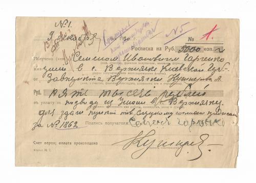 Росписка 5000 рублей 1920 Киевская губерния