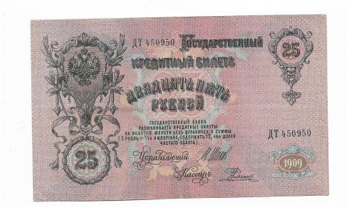 Россия 25 рублей 1909 Шипов Родионов ДТ 450950 выпуск Врем. Правительства