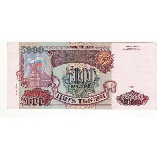 Россия 5000 рублей 1993 1994 модификация Серия ГC. Cохран!