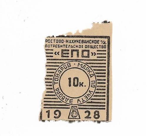 Ростово-Нахичеванское ЕПО 10 копеек 1928