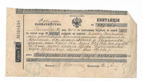 Ровенское казначейство квитанция 1883, с в\з