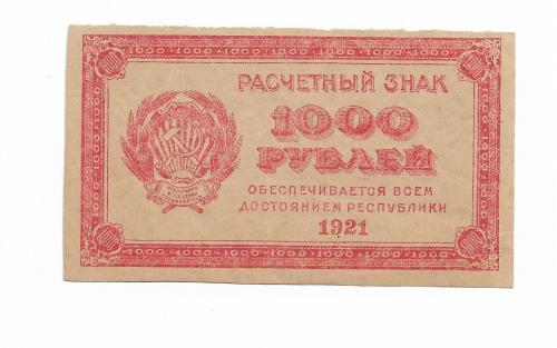 РСФСР 1000 рублей 1921 уголки ромбы вниз, редкий ВЗ!